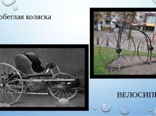 самобеглая коляска ВЕЛОСИПЕД