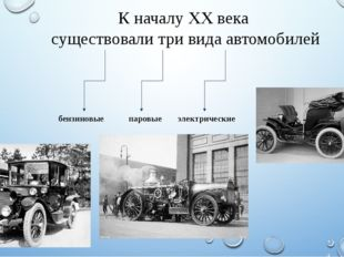 К началу XX века существовали три вида автомобилей бензиновые паровые электри