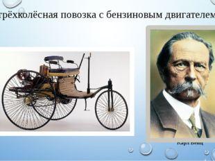 трёхколёсная повозка с бензиновым двигателем Карл Бенц