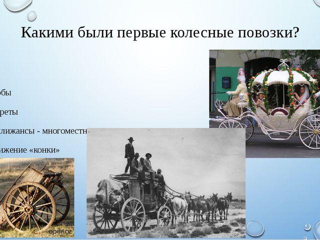 Какими были первые колесные повозки? Арбы Кареты Дилижансы - многоместные кар...