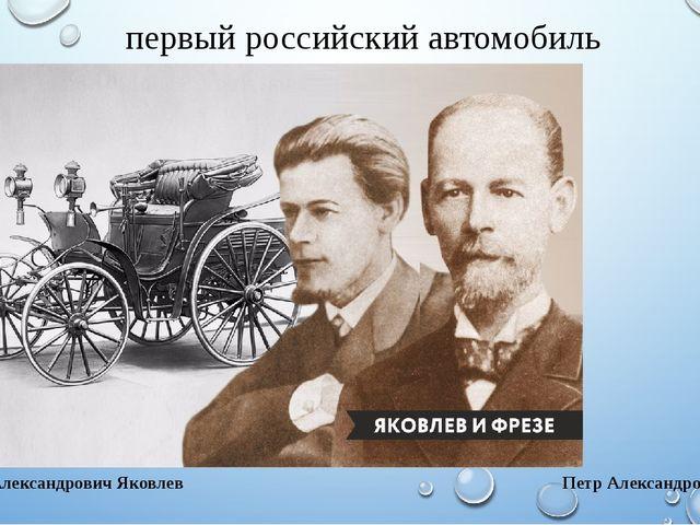 первый российский автомобиль Евгений Александрович Яковлев Петр Александрович...
