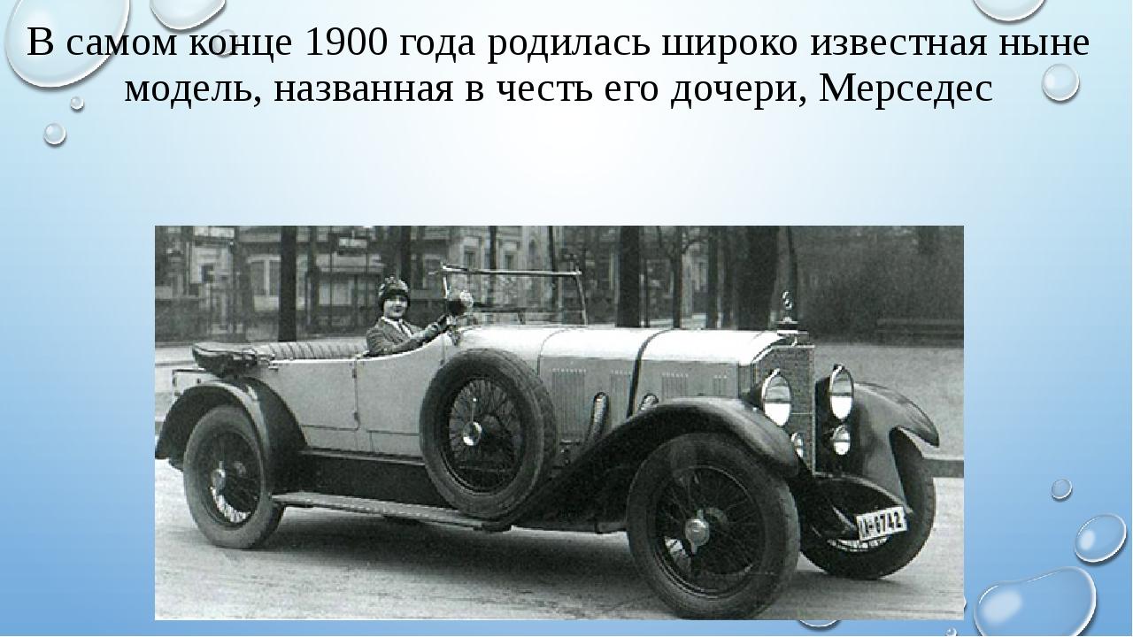 В самом конце 1900 года родилась широко известная ныне модель, названная в че...