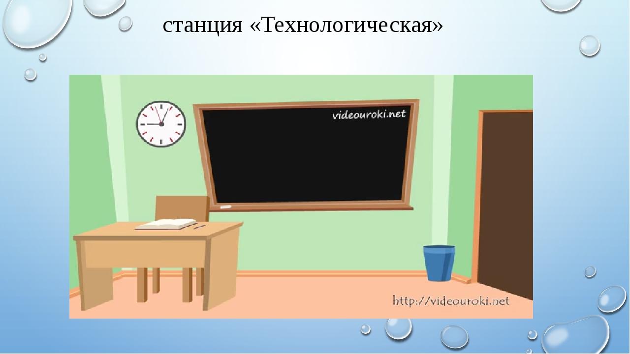 станция «Технологическая»