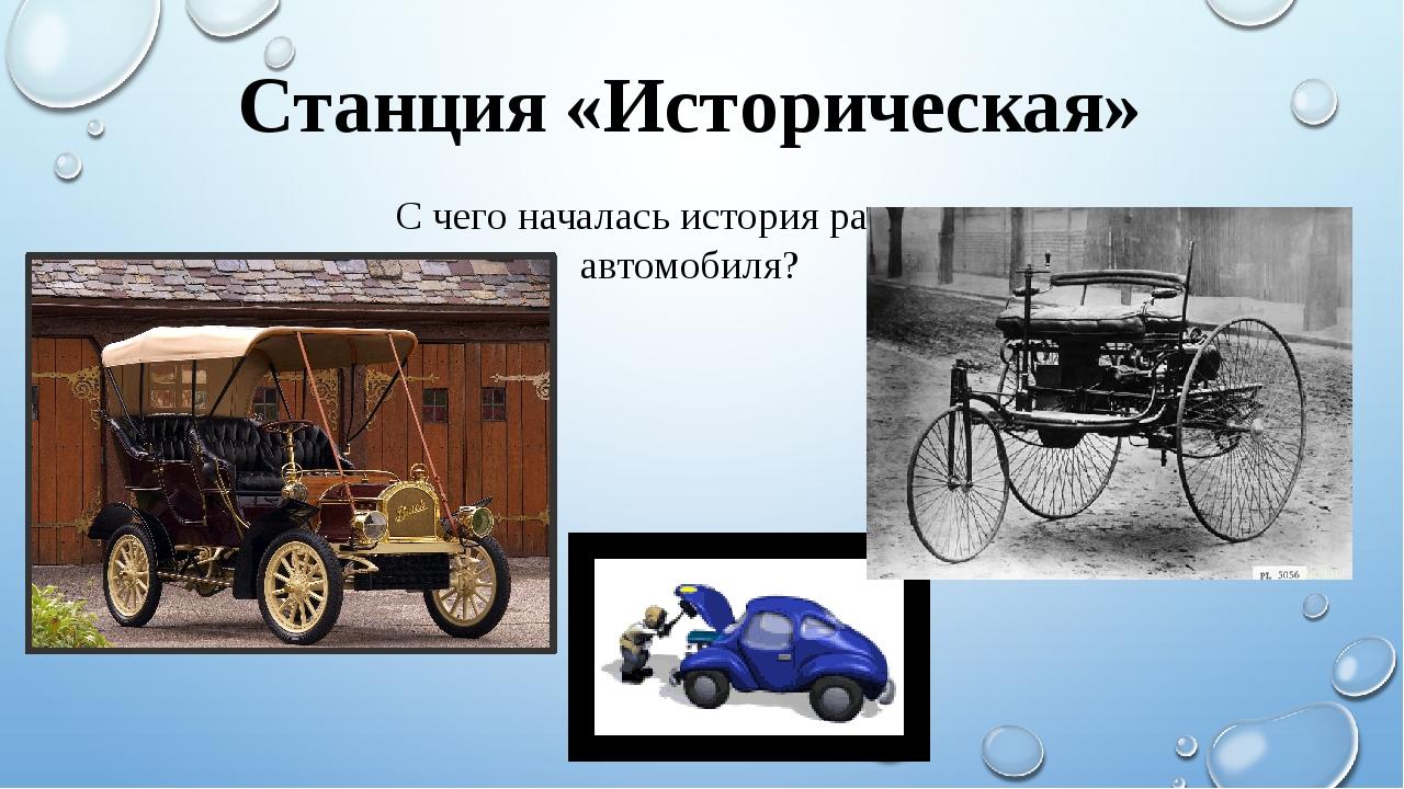 Станция «Историческая» С чего началась история развития автомобиля?