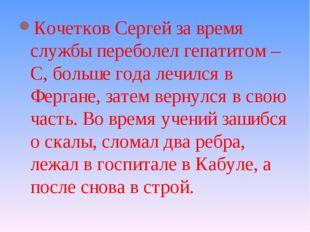 Кочетков Сергей за время службы переболел гепатитом – С, больше года лечился