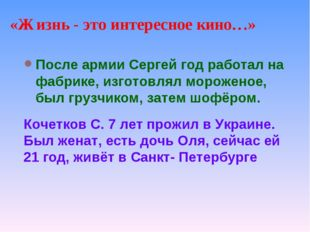 «Жизнь - это интересное кино…» После армии Сергей год работал на фабрике, изг