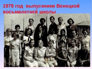 1979 год выпускники Венецкой восьмилетней школы