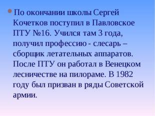 По окончании школы Сергей Кочетков поступил в Павловское ПТУ №16. Учился там