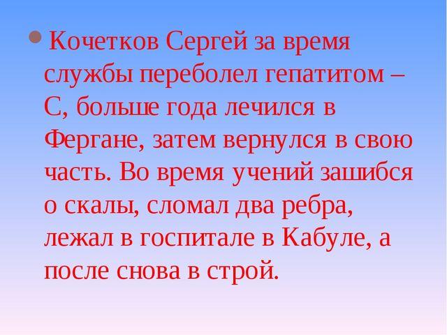 Кочетков Сергей за время службы переболел гепатитом – С, больше года лечился...