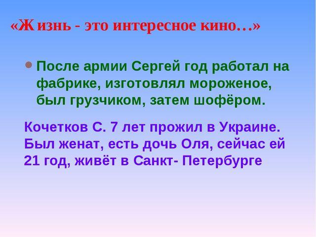 «Жизнь - это интересное кино…» После армии Сергей год работал на фабрике, изг...