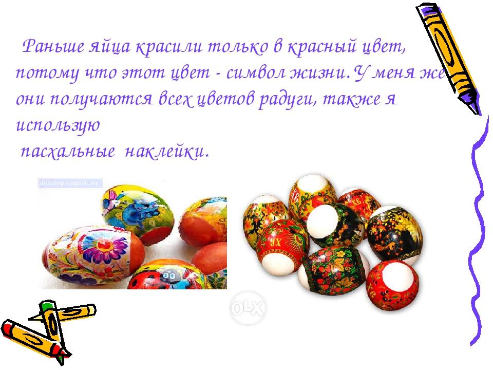 Раньше яйца красили только в красный цвет, потому что этот цвет - символ жиз...