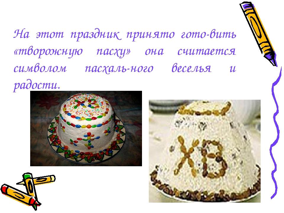 На этот праздник принято гото-вить «творожную пасху» она считается символом п...
