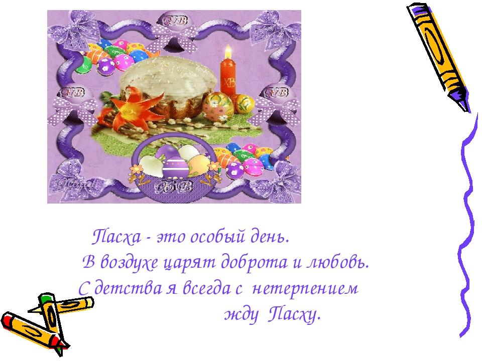 Пасха - это особый день. В воздухе царят доброта и любовь. С детства я всегд...