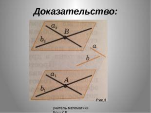 Доказательство: Рис.3 учитель математики Бош.К.В.