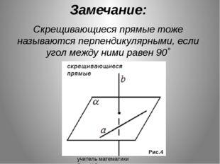Замечание: Скрещивающиеся прямые тоже называются перпендикулярными, если угол