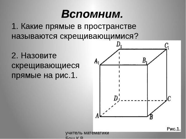 Вспомним. 1. Какие прямые в пространстве называются скрещивающимися? 2. Назов...