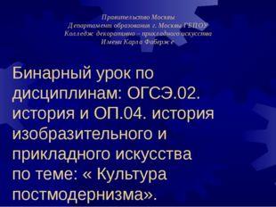 Правительство Москвы Департамент образования г. Москвы ГБПОУ Колледж декорати