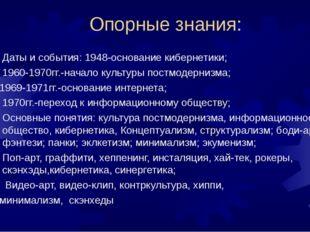 Опорные знания: Даты и события: 1948-основание кибернетики; 1960-1970гг.-нач