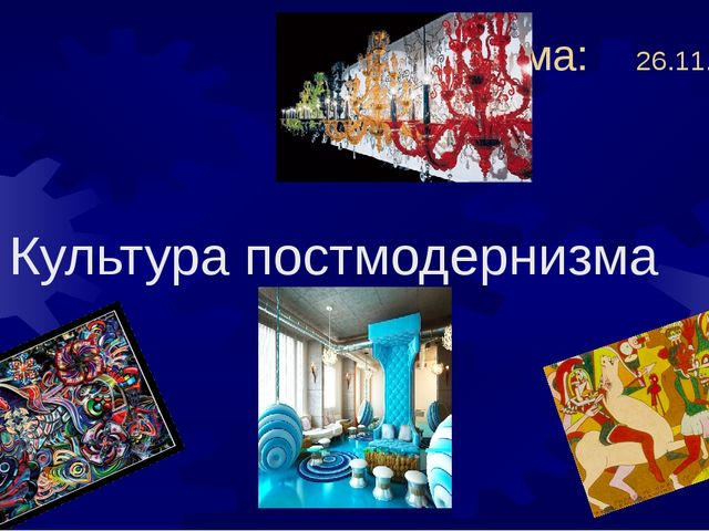 Тема: 26.11.2014г. Культура постмодернизма