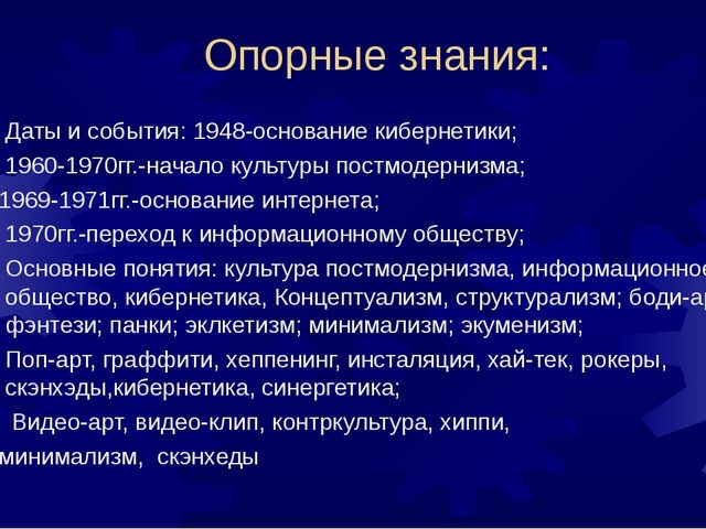 Опорные знания: Даты и события: 1948-основание кибернетики; 1960-1970гг.-нач...