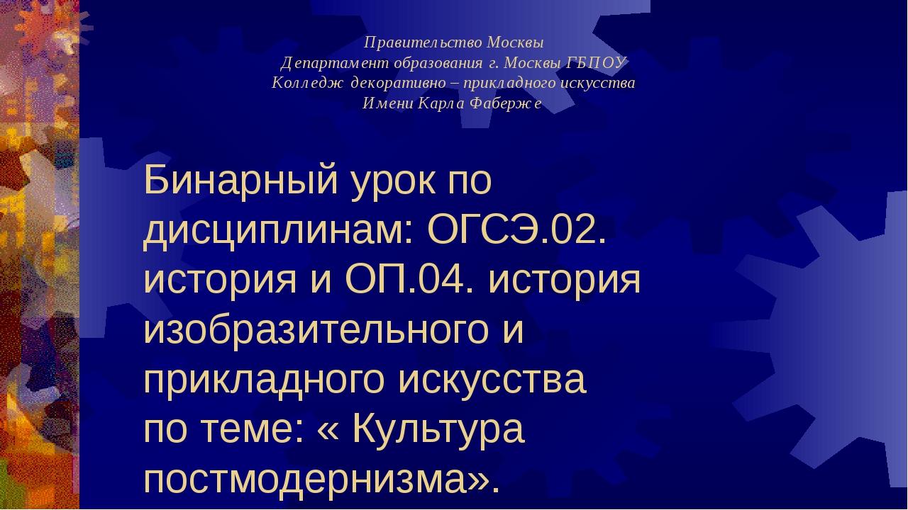 Правительство Москвы Департамент образования г. Москвы ГБПОУ Колледж декорати...
