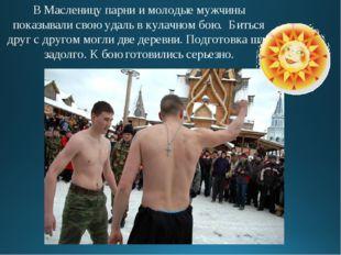 В Масленицу парни и молодые мужчины показывали свою удаль в кулачном бою. Бит