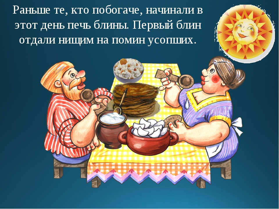 Раньше те, кто побогаче, начинали в этот день печь блины. Первый блин отдали...