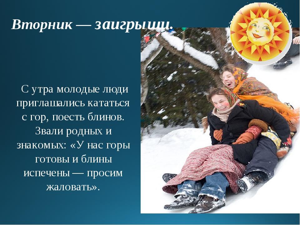 С утра молодые люди приглашались кататься с гор, поесть блинов. Звали родных...