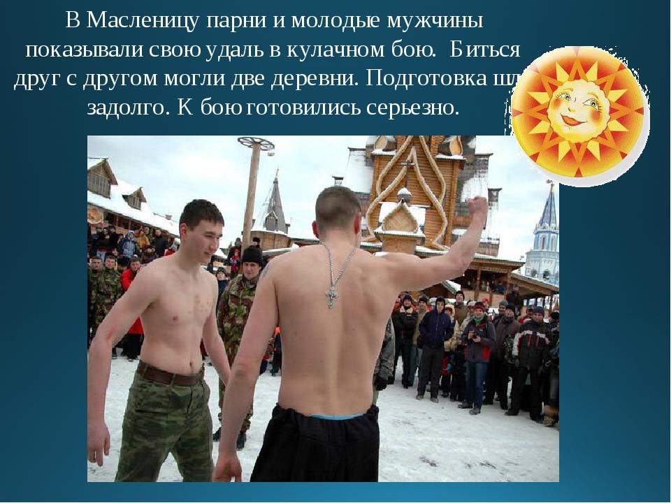 В Масленицу парни и молодые мужчины показывали свою удаль в кулачном бою. Бит...