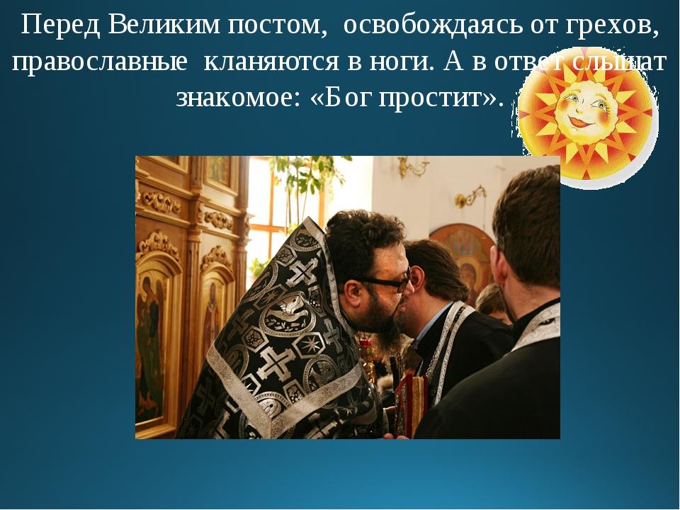 Перед Великим постом, освобождаясь от грехов, православные кланяются в ноги....