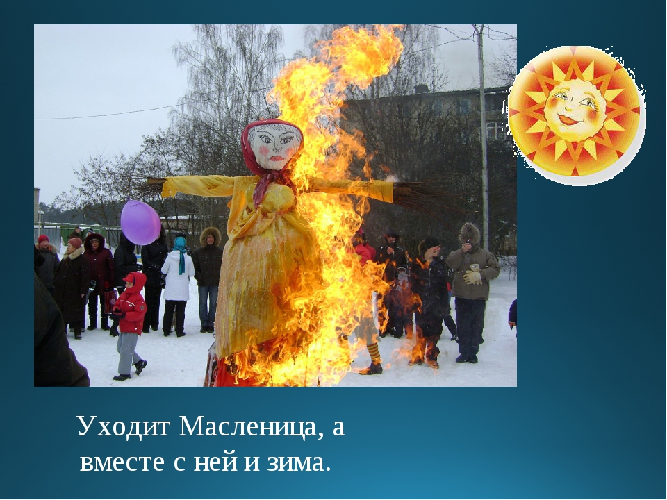 Уходит Масленица, а вместе с ней и зима.