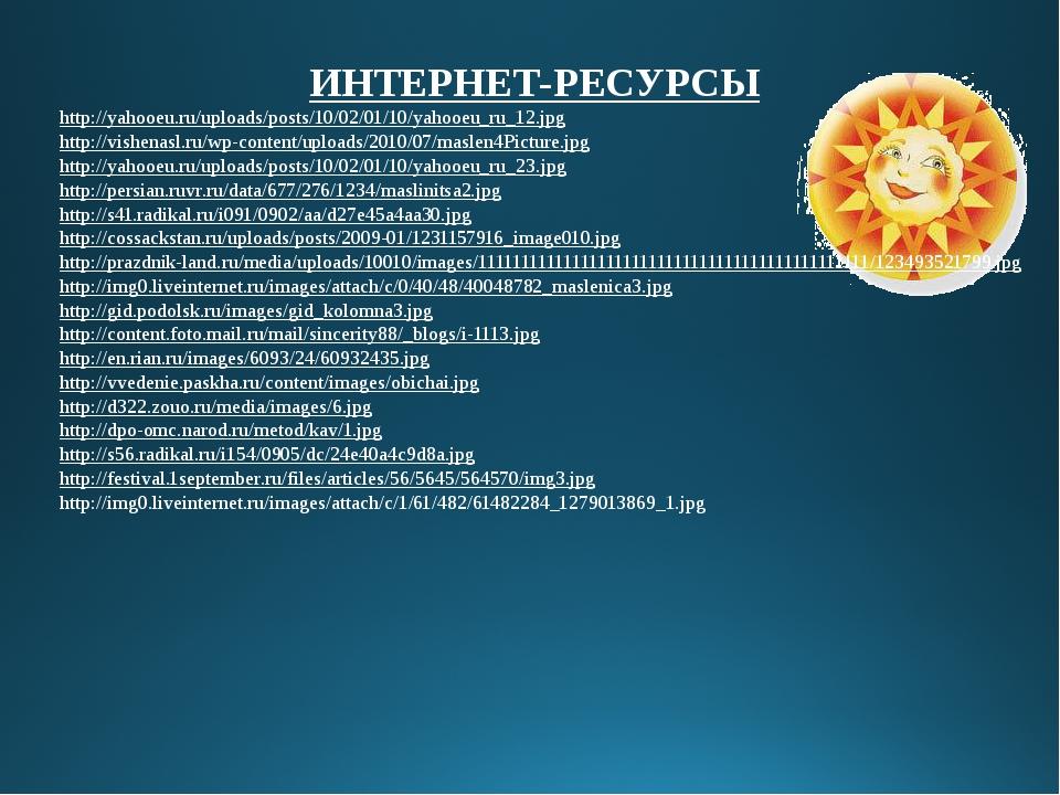 ИНТЕРНЕТ-РЕСУРСЫ http://yahooeu.ru/uploads/posts/10/02/01/10/yahooeu_ru_12.jp...