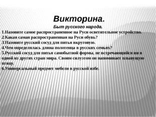 Викторина. Быт русского народа. 1.Назовите самое распространенное на Руси осв