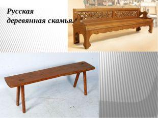 Русская деревянная скамья.