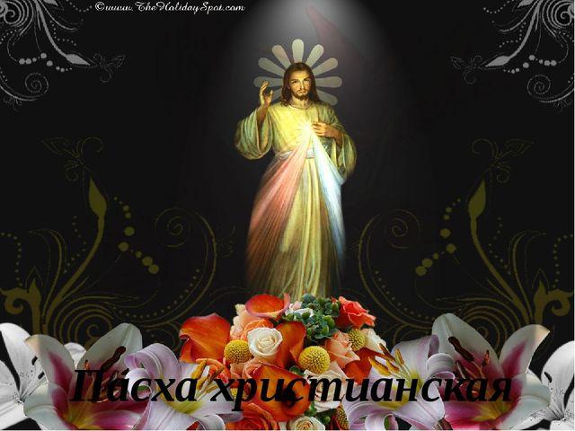 Пасха христианская
