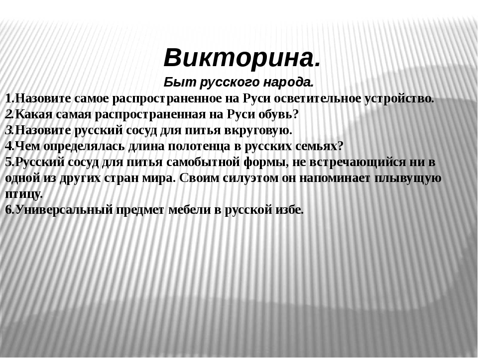 Викторина. Быт русского народа. 1.Назовите самое распространенное на Руси осв...