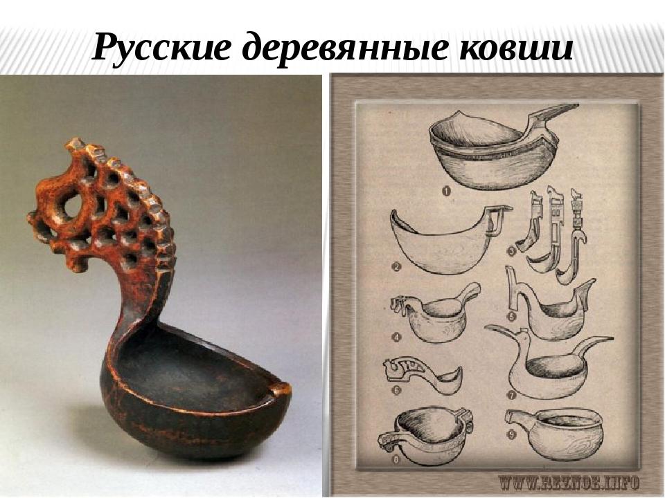 Русские деревянные ковши