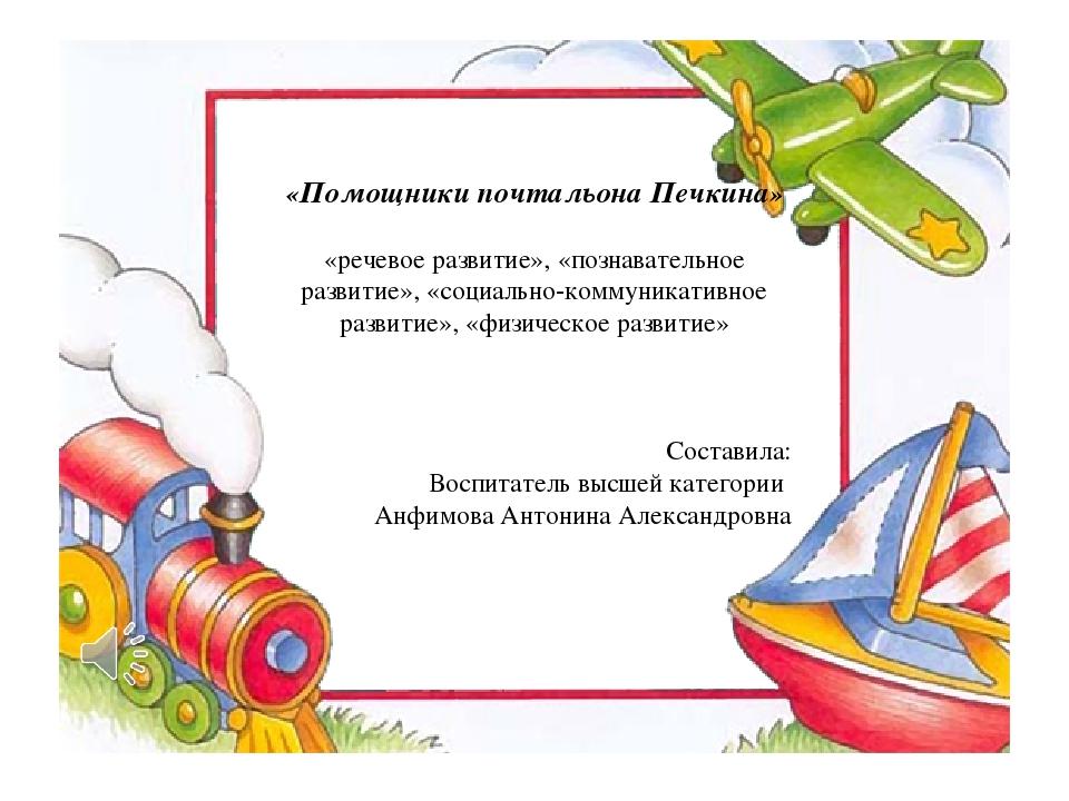 «Помощники почтальона Печкина»  «речевое развитие», «познавательное разви...