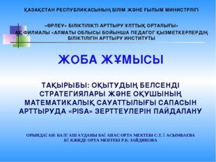 ЖОБА ЖҰМЫСЫ ТАҚЫРЫБЫ: ОҚЫТУДЫҢ БЕЛСЕНДІ СТРАТЕГИЯЛАРЫ ЖӘНЕ ОҚУШЫНЫҢ МАТЕМАТИК