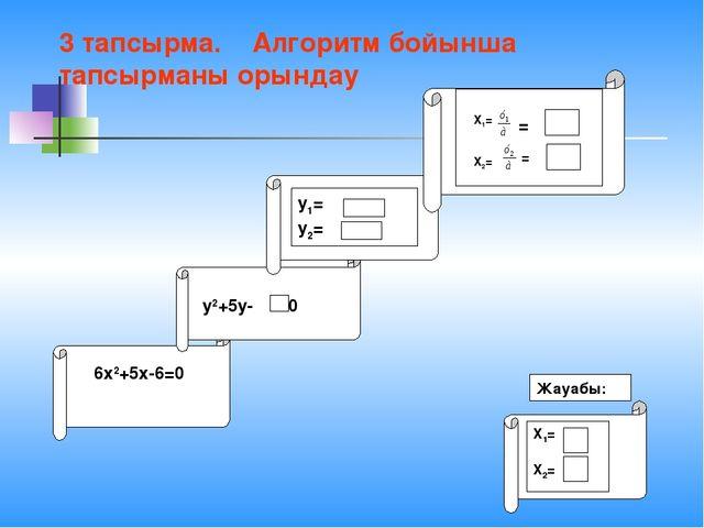 Жауабы: 3 тапсырма. Алгоритм бойынша тапсырманы орындау X1= X2=