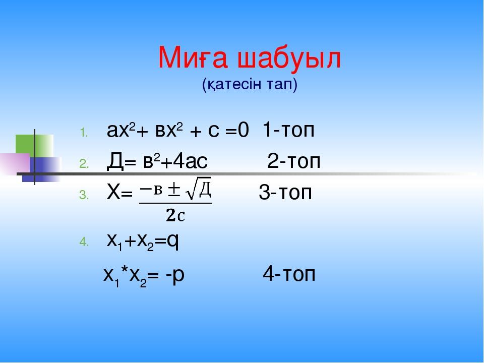 Миға шабуыл (қатесін тап) ах2+ вх2 + с =0 1-топ Д= в2+4ас 2-топ Х= 3-топ х1+х...