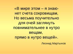 «В мире этом – я знаю- нет счета сокровищам, Но весьма поучительно для очей