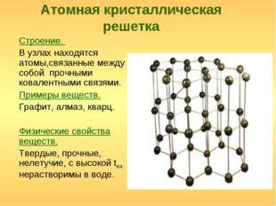 Атомная кристаллическая решетка Строение. В узлах находятся атомы,связанные м