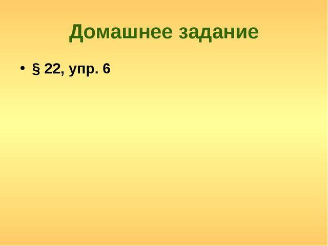 Домашнее задание § 22, упр. 6