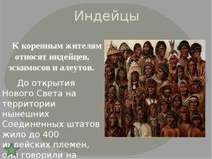 Индейцы К коренным жителям относят индейцев, эскимосов и алеутов. До открытия