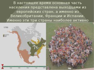 В настоящее время основная часть населения представлена выходцами из европейс