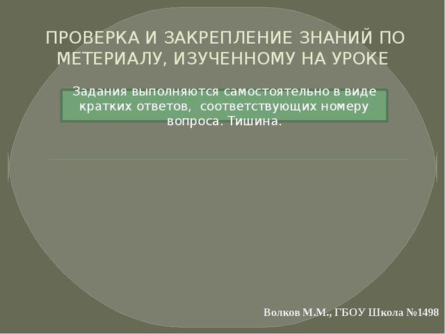 ПРОВЕРКА И ЗАКРЕПЛЕНИЕ ЗНАНИЙ ПО МЕТЕРИАЛУ, ИЗУЧЕННОМУ НА УРОКЕ Задания выпол...