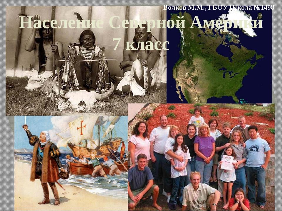 Население Северной Америки 7 класс Волков М.М., ГБОУ Школа №1498