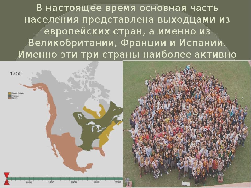 В настоящее время основная часть населения представлена выходцами из европейс...