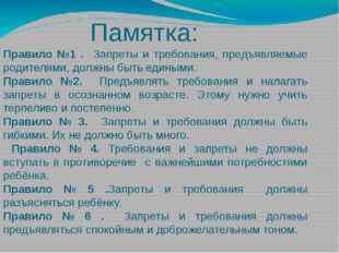 Памятка: Правило №1 . Запреты и требования, предъявляемые родителями, должны